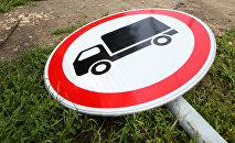 Упавший дорожный знак. Архивное фото