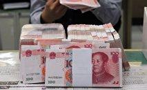 Кытай юань банкноталар. Архив