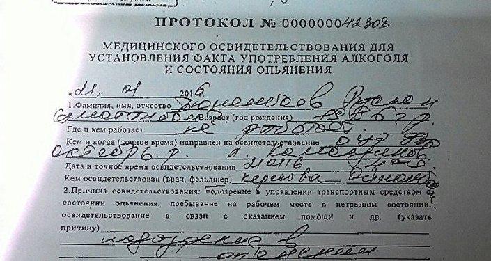 Копия протокола медицинского освидетельствования по делу Руслана Тюменбаева