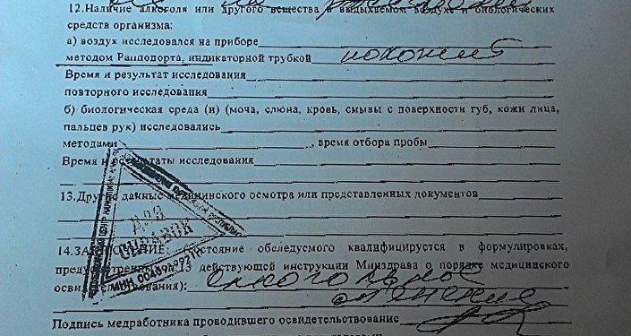 Копия протокола медицинского освидетельствования по делу Руслана Тюменбаева.