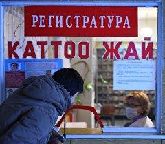 Мужчина в отделе регистратуры в одном из поликлиник Бишкека. Архивное фото