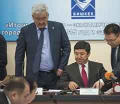 Премьер-министр Темир Сариев и мэр Бишкека Кубанычбек Кулматов на коллегии мэрии Бишкека.