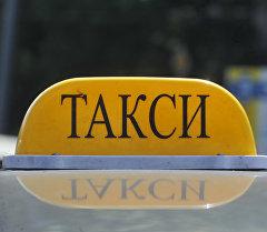 Таксинин шашкасы. Архив