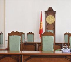 Судебный зал. Архивное фото