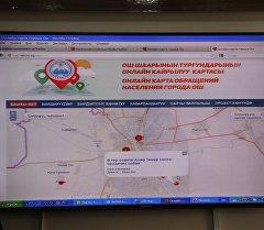 Презентация Онлайн-карты для обращений населения города Ош