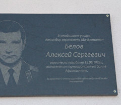 Мемориальная доска героя афганской войны Алексея Белова
