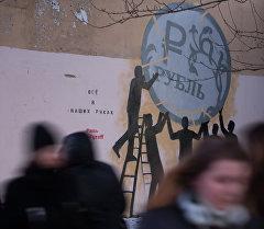 Граффити в поддержку рубля. Архивное фото