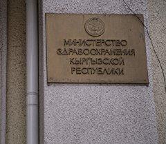 Табличка у входа в здание Министерства здравоохранения Кыргызской Республики. Архивное фото