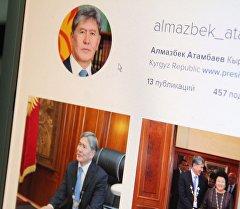 Мамлекет башчысы Алмазбек Атамбаевдин Instagram социалдык түйүнүндө өздүк баракчасы.