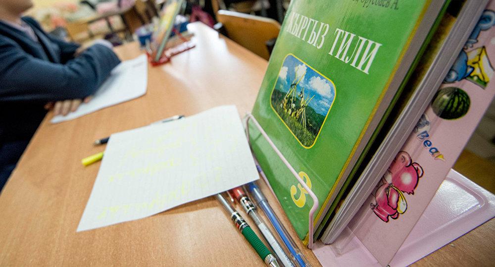 Архивное фото учебника по кыргызскому языку