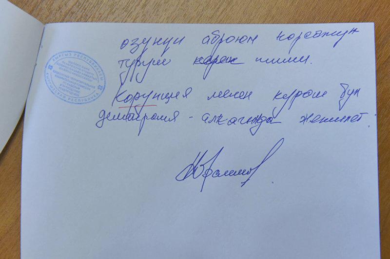 Программа Албека Ибаримова на экзамене по государственному языку