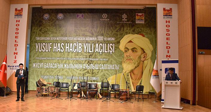 В Турции прошла церемония открытия празднования 1000-летия Жусупа Баласагына в рамках Международной организации тюркской культуры