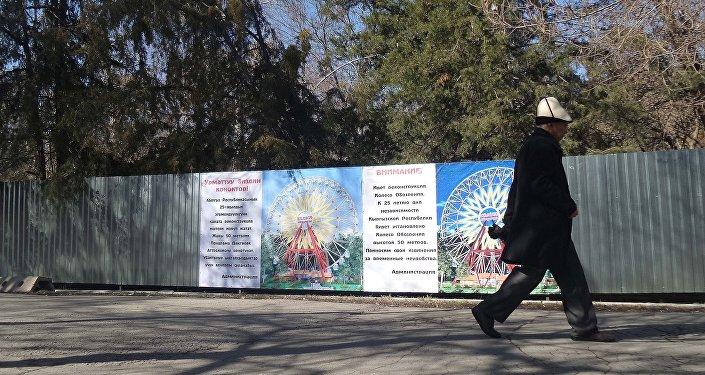 Бишкектин Панфилов паркындагы шайтан дөңгөлөк алып салынды.