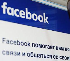 Facebook социалдык порталы. Архив