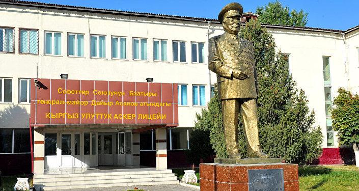 Кыргызский национальный военный лицей имени героя Советского союза Даира Асанова. Архивное фото