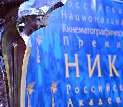Статуя национальной кинематографической премии НИКА. Архив