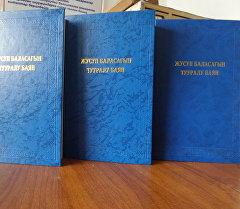 Жусуп Баласагын тууралуу баян китептери. Архив