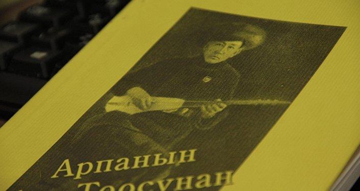 Обложка книги Балбая Алагушева Арпанын Ала-Тоосунан.
