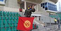 Алга, Кыргызстан! — болельщик репетирует на стадионе в Душанбе
