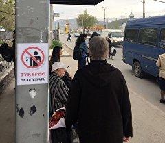 Наклейка Тукурбо — Не плевать! в Бишкеке