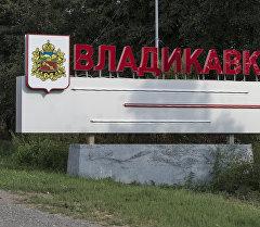 На въезде в город Владикавказ. Архивное фото