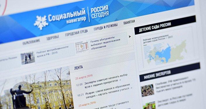 Снимок с страницы сайта РИА Новости проекта Социальный навигатор.