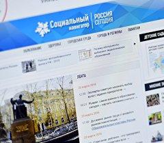 Россия сегодня Эл аралык маалымат агенттигинин сайтынын Социалдык навигатор бетинин сүрөтү.