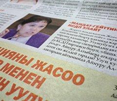 Кыргызстанда чыгарылган гезит бети. Архив