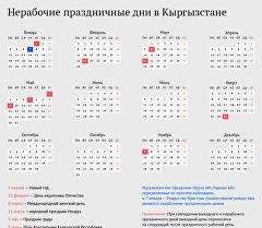 Нерабочие праздничные дни в Кыргызстане