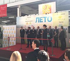 Екатеринбург ЭКСПО борборунда өтүп жаткан Жай-2016 эл аралык туристтик көргөзмөсү