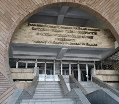 Вход в здание Кыргызско-славянского университета имени первого президента России Б.Н. Ельцина в Бишкеке. Архивное фото