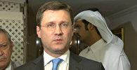 Глава Минэнерго РФ Новак прокомментировал итоги встречи по нефти в Дохе