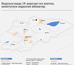 Кыргызстанда 18-апрелде сел каптап, кооптуулук жаралган аймактар