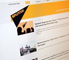 Sputnik.kg маалымат сайтынын тасмасы. Архив