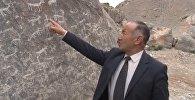 Баткен шаарында ташка чегилген, 6-8 кылымга таандык сүрөттөр табылды