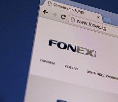 Снимок главной страницы официального сайта сотового оператора Fonex