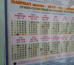 2016 - жылдын календары. Архив