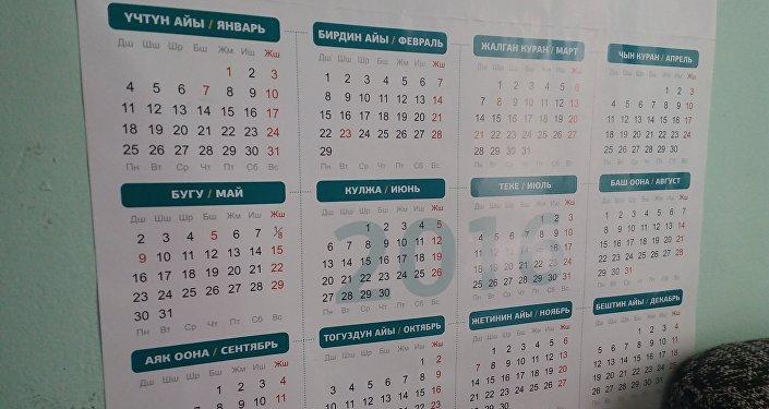 Атайын топ бирдиктүү жылсанакты (календарь) иштеп чыга турган болду.