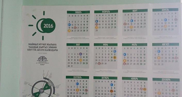 Календардагы ай аттарын ар ким ар башкача жазып келет