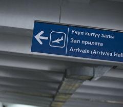 Табличка на территории международного аэропорта Манас. Архивное фото