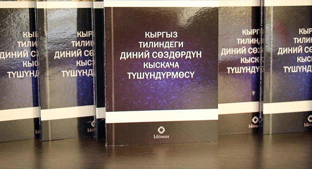 Кыргыз тилиндеги диний сөздөрдүн кыскача түшүндүрмөсү китепчеси