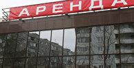 Аренда недвижимости в Омске