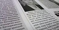 Ачык Саясат гезитинин 20-майда чыккан санындагы азыркы башкы прокурор Индира Жолдубаева жөнүндөгү макаласынын сүрөтү.
