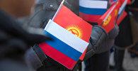 Кыргызстана жана Россиянын желектери. Архив
