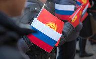 Флаг Кыргызстана и России. Архивное фото