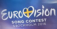 Логотип конкурса песен Евровидение-2016 в Стокгольме. Архивное фото