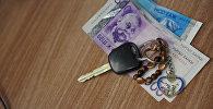 Автомобильный ключ и деньги. Архивное фото
