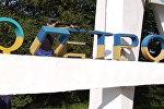 Коммунальщики сняли лишние; буквы на стеле с названием города Днепропетровск