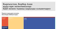 Кыргызстан, Борбор Азия жана ири экономикалар: ИДП менен тышкы карызды салыштыруу