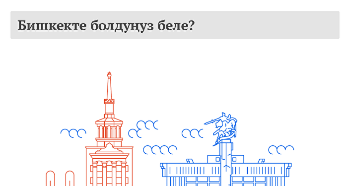 Бишкекте болдуңуз беле?